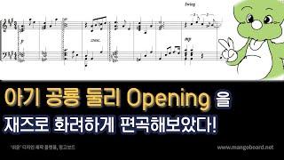"""추억의 """"아기공룡 둘리 Opening""""…"""