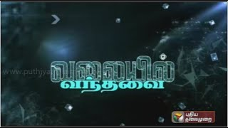 Valaiyil Vanthavai - The day's trending topics in Social Media 09-10-2015 - Puthiyathalaimurai Tv