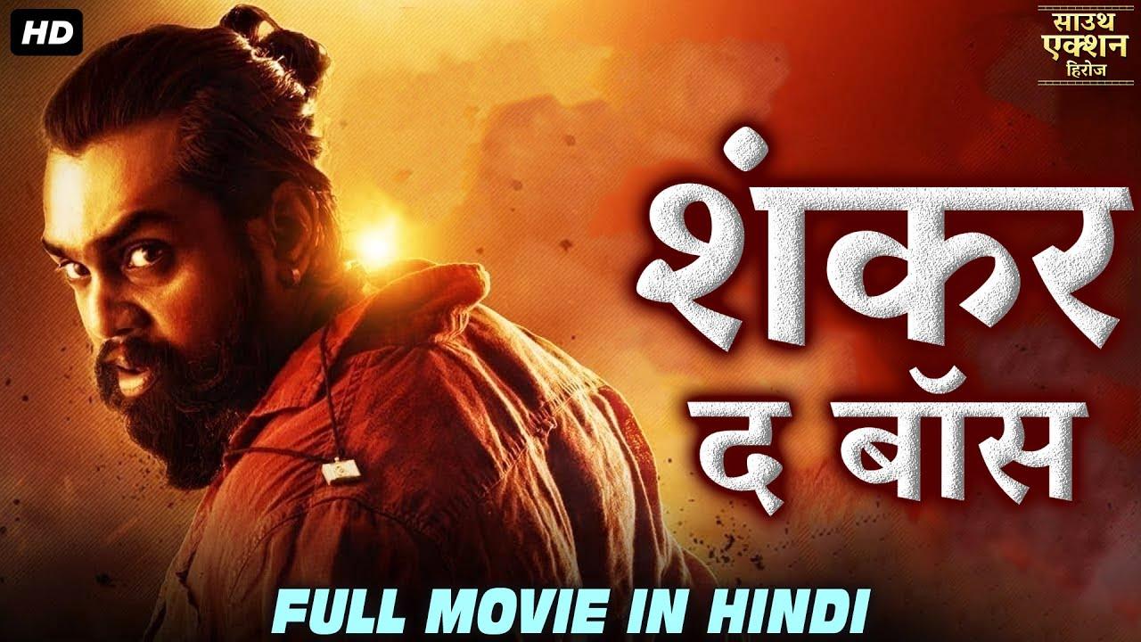 शंकर द बॉस - सुपर हिट ब्लॉकबस्टर हिंदी डब्ड एक्शन रोमांटिक मूवी | साउथ मूवी | सुपरहिट हिंदी डब फिल्म