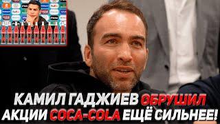 Фото КАМИЛ ГАДЖИЕВ обрушил акции Coca-Cola ещё СИЛЬНЕЕ! / Пресс-конференция турнира AMC FIGHT NIGHTS 102