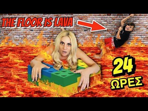 24 ΩΡΕΣ THE FLOOR IS LAVA Challenge Kristina Ekou