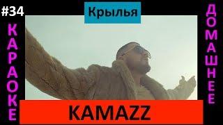 Kamazz  - Крылья (Клип, караоке, слова)