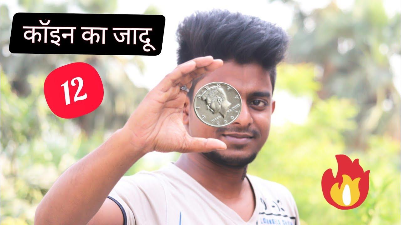 12 most famous coin magic trick || Coin magician || Tutorial guruji