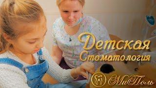 Детская стоматология(, 2016-03-17T12:16:02.000Z)