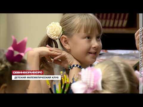 НТС Севастополь: 18.11.2018 В Севастополе детский математический клуб «МаТрёшка» отметил свою первую годовщину