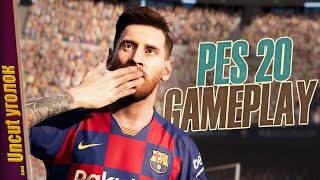 MASTER LEAGUE & BECOME A LEGEND - PES 2020 GAMEPLAY
