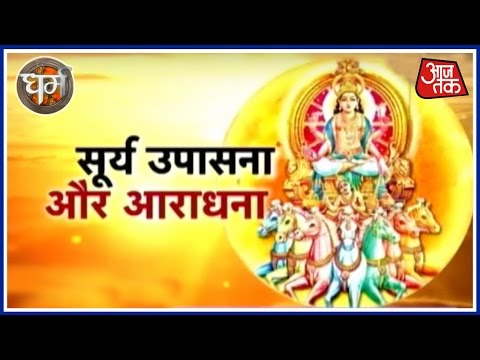 Dharm: Sunday Fasting Dedicated To Hindu God Surya