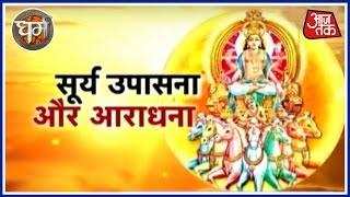 Dharm: Sunday Fasting Dedicated To Hindu God Surya