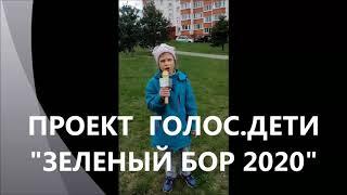 """Полина. Голос. Дети """"Зелёный Бор 2020"""""""