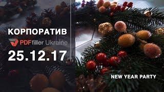 Новогодний корпоратив PDFfiller Ukraine // New Year Party 2017/2018