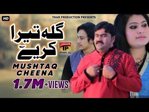 Gila Tera Karye Assi Mar Na Jaye - Mushtaq Ahmad Cheena - Latest Punjabi And Saraiki Song 2017