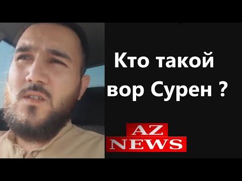 Азербайджанец попутал : Кто такой Сурен ?