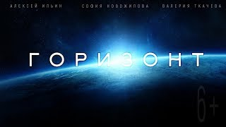 ГОРИЗОНТ - короткометражный фильм