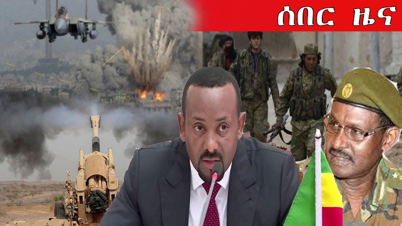Ethiopia Esat Breaking News Today Jan 15 2019 መታየት