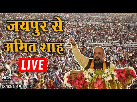 HCN News | अमित शाह जयपुर से लाइव | Amit Shah addresses Shakti Kendra Sammelan in Jaipur, Rajasthan