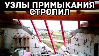 видео Виды наслонных стропильных систем используемых при строительстве деревянных домов