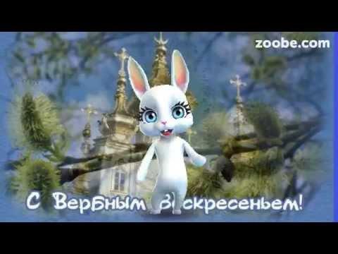ZOOBE Зайка Поздравление Всеобщее с Вербным Воскресеньем - Смотреть видео без ограничений