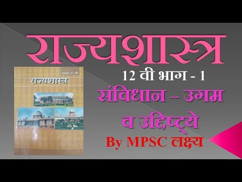 12th Polity - Rajyashastra Maharashtra state board text book ll MPSC PSI  STI ASSO Talathi ll exams