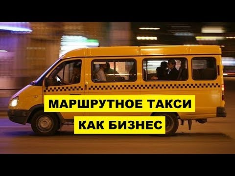 Маршрутное Такси как бизнес идея