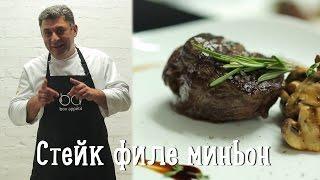 Стейк филе миньон | Filet mignon [Рецепты Bon Appetit]