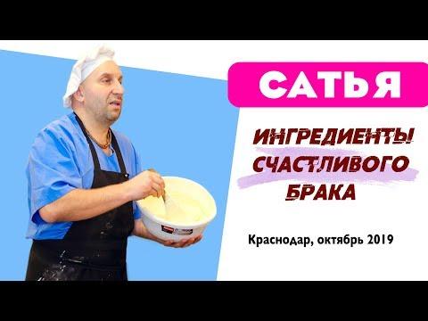 Сатья • Необходимые ингредиенты счастливого брака. Краснодар, октябрь 2019