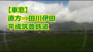 【車窓】直方⇒田川伊田 平成筑豊鉄道 伊田線