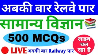 #Top_500_General_Science #मैराथन_क्लास for railway NTPC, Group D {LEVEL-1} and JE #Daily_Class