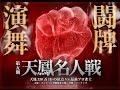 【麻雀】第五期天鳳名人戦