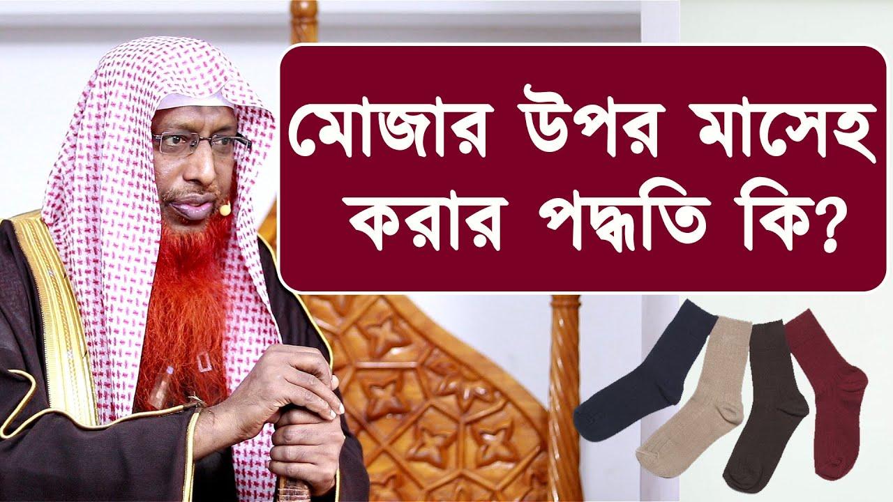 মোজার উপর মাসেহ করার পদ্ধতি কি? শাইখ সাইফুদ্দিন বিলাল মাদানী | Stranger Media |