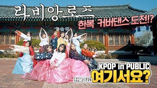 [한복 입고 여기서요?] 새해맞이 아이즈원 IZ*ONE - 라비앙로즈 LA VIE EN ROSE | 커버댄스 DANCE COVER | KPOP IN PUBLIC