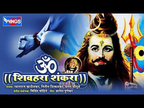 Top 8 Marathi Shiv Bhajan & Song - Om Shivhara Shankara - Shankarchi Marathi Bhakti Geet