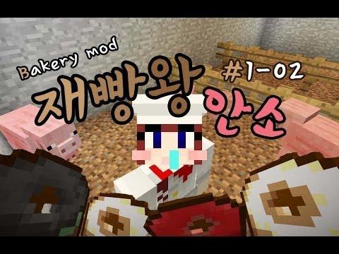 제빵왕 안소의 농사부터 빵셔틀까지E1-02*[마인크래프트-Minecraft Bakery mod]