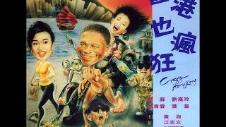 [Strong]香港也瘋狂&非洲先生 高清國語 劉嘉玲 / 劉青雲 / 葉童 / 歷蘇 / 周文健
