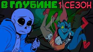 Undertale комикс - В ГЛУБИНЕ 1 сезон (Deeper Down RUS)
