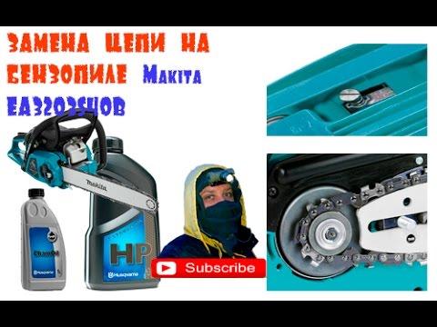 !Замена цепи и шины на бензопилу Makita EA3203S40B!№75