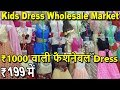 Girls Kids Dresses Wholesale Market   Festival Special Dresses   Readymade Garment In Cheap Price..