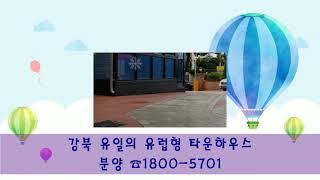 강북 수유동 복층형 신축빌라 유럽형타운하우스 할인분양