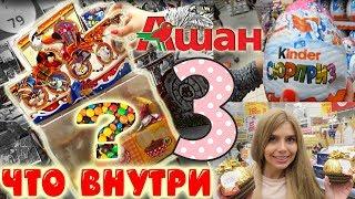 ОБЗОР СЛАДОСТИ АШАН НОВЫЙ ГОД 2019 2 Что подарить ребенку к новому году Детские подарки Наборы