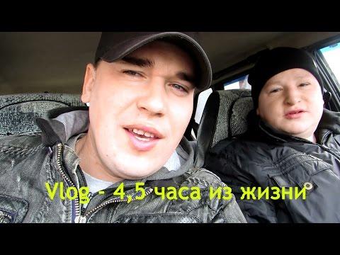 Влог - Нолинск 4,5 часа из жизни - Vlog - 4.5 Hours Of Life