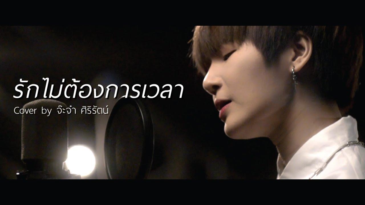รักไม่ต้องการเวลา - [Klear] Green House Music Acoustics Cover By Jajah-Sirirat