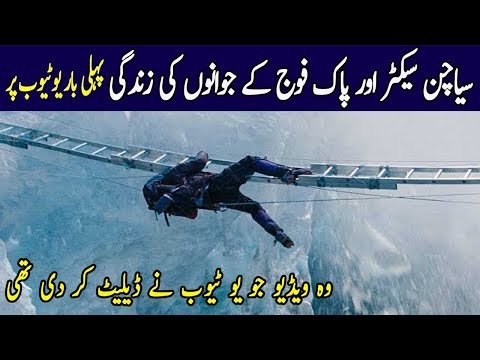 pakistan army living at siachen glacier || siachen life || life at siachen glacier || info teacher thumbnail