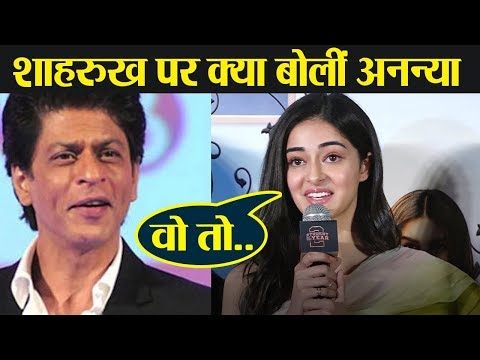 Ananya Panday calls Shahrukh Khan her second father | FilmiBeat Mp3