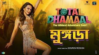 Mungda | মুঙ্গড়া | Total Dhamaal | Sonakshi Sinha | Jyotica | Shaan | Subhro | Gourov-Roshin