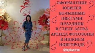 Оформление юбилея Большими цветамиI Праздник в стиле Astra I Аренда фотозоны в Нижнем Новгороде