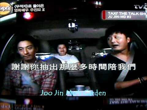 Joo Jin Mo - 2010 Taxi - Singing His Favorite Song To Say 'Goodbye'