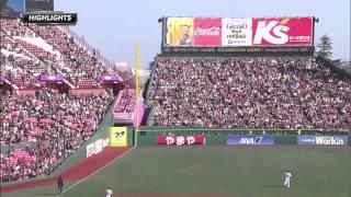2015シーズン、埼玉西武ライオンズとの2回戦ゲームハイライト。