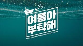 [COVER] 브이 - 여름아 부탁해 (원곡 인디고) 여름SONG!!