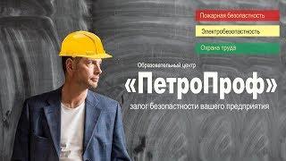 Образовательный центр Петро Проф