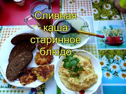 Сливная каша/Старинное блюдо/Русская деревенская еда