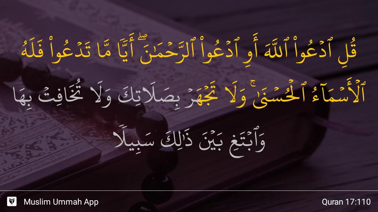 Al Isra Ayat 110 Youtube